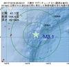 2017年10月16日 20時50分 十勝沖でM3.1の地震
