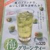 【ドトール】梅グリーンティーを飲んできた!