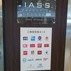 【ハワイ】旅行記⑳:IASS エグゼクティブ ラウンジ&ANAで成田空港⇒伊丹空港へ移動