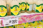 恒例行事!旅先のスーパーマーケット調査 ~石垣島編~【1歳の赤ちゃんと石垣島旅行③】