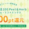 【ポイントサイト】レシポ 野菜生活100 Peel&Herb ライム・ミントミックス購入で91%ポイント還元!