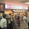 丸亀製麺 川崎ソリッドスクエア店
