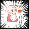 我が家の離乳食日記 〜基本のき〜