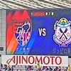 「J1通算250勝達成だ!」FC東京vsジュビロ磐田/「フォッサマグナ」って何だ?