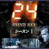 米ドラマ「24 -TWENTY FOUR-」(第1シーズン、全24話)の1話~21話まで見る。心臓に悪い?