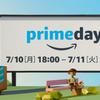 【Amazonプライムデー2017】目玉商品・セール情報まとめ!事前準備は必須!