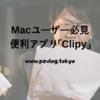 【Clipy】コピペを楽にするアプリを使おう【macOS】
