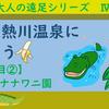 大人の遠足Ⅳ 伊豆熱川に行こう!【2日目②】(2020年02月19日)