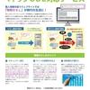 マドック 常時SSL対応サービス【デジタル育成】