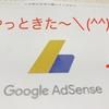 GoogleアドセンスからPINコードが届きました~!