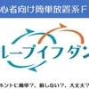 自動売買系FX(ループイフダン) デモ口座卒業
