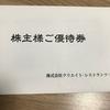 【2018】株主優待生活