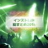 【初心者必見】Tomorrowlandでも流れた!EDMのインスト定番おすすめ曲2016