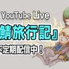 YouTubeでFF11の世界設定に関する話をしている件