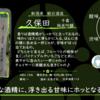 【火曜日の辛口一杯】久保田 千壽 純米吟醸【FUKA🍶YO-I】