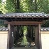 荻窪 紅葉と日本庭園の大田黒公園