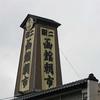 北海道・函館朝市|年中無休|営業時間5:00~14:00頃(5月~12月)|JR函館駅隣(徒歩1分)|2019年夏