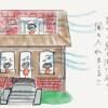 【75】バキュームカーの臭いのする家を見学に来たPhDの日本人留学生、15年たってメディアで目にするたび、いたたまれない気持ちが蘇る