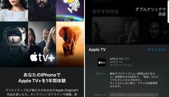 Apple TV+は無料だったら面白いけど…やっぱりコンテンツ不足。とはいえザ・モーニングショーは最高に面白い!