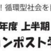 2019年上半期 ダンボールコンポスト勉強会 !