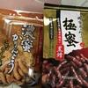 東京かりんとう:野菜かりんとう/濃蜜かりんとう焦がしきな粉/蜂蜜かりんとう極蜜:黒蜜/蜂蜜かりんとう白蜜