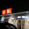 【絶品】王将を凌ぐ餃子の名店『美鈴』でゆったりした時間を過ごす