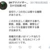 【DIY豆知識 49】金切りノコについて
