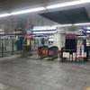 関空第2ターミナルにダイレクトでいけるリムジンバスに乗ってみた(なんば→関空)〔#156〕
