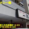 ラーメン一鶴~2014年5月8杯目~
