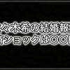 佐々木希とアンジャッシュ渡部が結婚!! 投資家の間で佐々木ショックが話題に!?【経済効果はマイナス〇〇円!?】