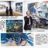石橋美術館の野見山暁治展を伝える朝日新聞