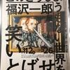 福沢一郎展「このどうしようもない世界を笑いとばせ」に行ってきた