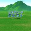 新作ゲームアプリ配信! タップ系放置カジュアルRPGのニルヴァーナクエストがリリース!