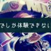 PSvitaでしかプレイ出来ないゲームタイトルおすすめ4選!!