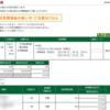 本日の株式トレード報告R3,02,04