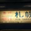 はまなす乗車記 [2016.01.22-24 北海道、さよならはまなす編その2]