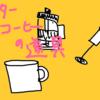 朝の最強の習慣『バターコーヒー』に必要な道具たち