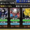 level.1227【ウェイト120・赤い霧】第46回闘技場チャレンジカップ4日目