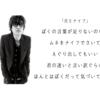 【祝デビュー20周年!】スガシカオおすすめ曲7選