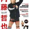 【プロレス】感想:NHK番組「プロフェッショナル 仕事の流儀」『少年の夢、リングの上へ プロレスラー内藤哲也』