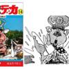 【雑想】「キョン、千葉県で繁殖するわよ!!」