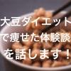 男女で楽して痩せたい人必見!大豆ダイエットの効果とやり方をお話しします!