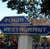 思い出のプラザ・レストラン