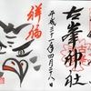 平成30年間を感謝しお礼を言いに古峯神社にお詣りに行ってきました。
