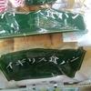 【業務スーパー】イギリス食パン(税込246円)