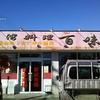 台湾料理 台湾ラーメン