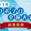 ヒューマンアカデミーのロボプロ全国大会が開催!