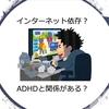 【日本の大学生を調査】 ADHDはインターネット依存になりやすいのか