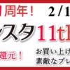 2/15(月)ベルチェレスタ11周年記念キャンペーン!