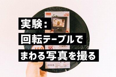 【クルクルまわる写真を撮ってみる実験】ダイソーで150円の回転台を買って試してみました